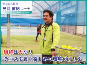 【スタッフ紹介①】トップランテニスカレッジ・明石大久保校の見並 直紀をご紹介します!